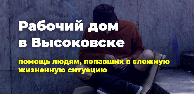 Рабочий дом в Высоковске. Помощь людям, попавшим в сложную жизненную ситуацию