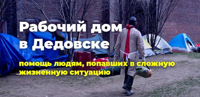 Рабочий дом в Дедовске. Помощь людям, попавшим в сложную жизненную ситуацию