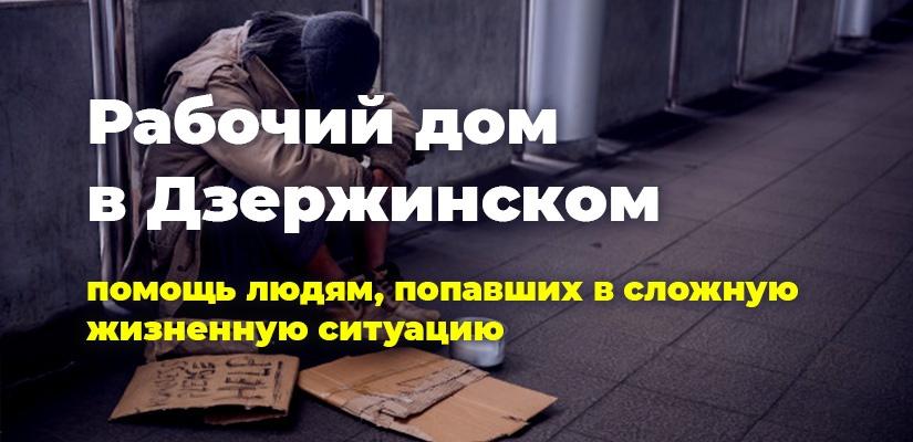 Рабочий дом в Дзержинском. Помощь людям, попавшим в сложную жизненную ситуацию