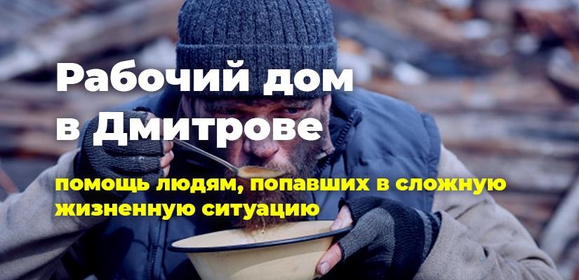 Рабочий дом в Дмитрове. Помощь людям, попавшим в сложную жизненную ситуацию