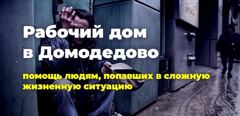 Рабочий дом в Домодедово. Помощь людям, попавшим в сложную жизненную ситуацию
