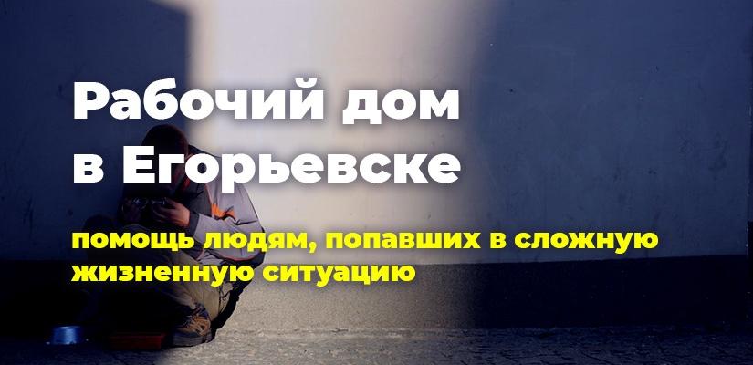 Рабочий дом в Егорьевске. Помощь людям, попавшим в сложную жизненную ситуацию
