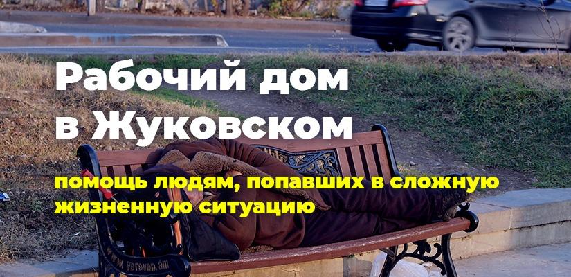 Рабочий дом в Жуковском. Помощь людям, попавшим в сложную жизненную ситуацию
