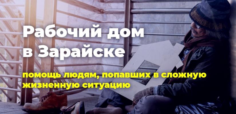 Рабочий дом в Зарайске. Помощь людям, попавшим в сложную жизненную ситуацию