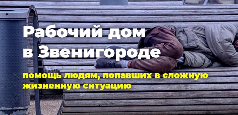 Рабочий дом в Звенигороде. Помощь людям, попавшим в сложную жизненную ситуацию