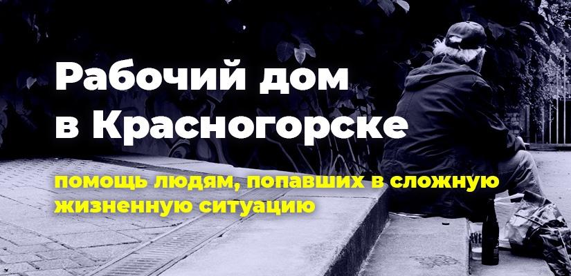 Рабочий дом в Красногорске. Помощь людям, попавшим в сложную жизненную ситуацию