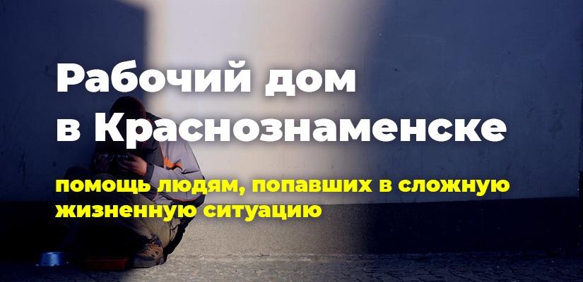 Рабочий дом в Краснознаменске. Помощь людям, попавшим в сложную жизненную ситуацию