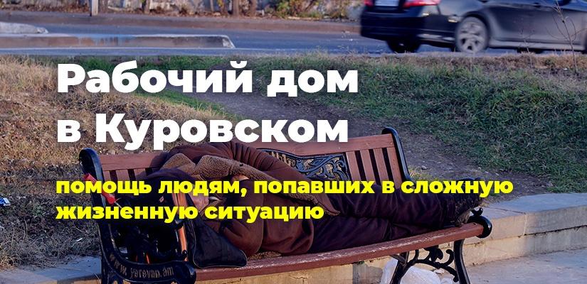 Рабочий дом в Куровском. Помощь людям, попавшим в сложную жизненную ситуацию