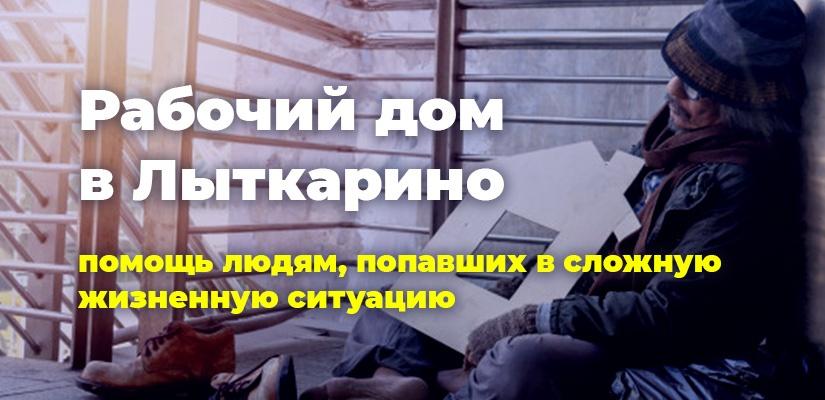 Рабочий дом в Ликино-Дулёво. Помощь людям, попавшим в сложную жизненную ситуацию