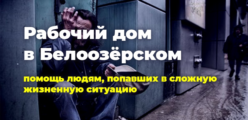 Рабочий дом в Белоозёрском. Помощь людям, попавшим в сложную жизненную ситуацию