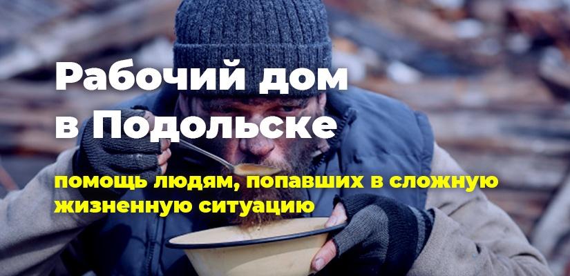 Рабочий дом в Подольске. Помощь людям, попавшим в сложную жизненную ситуацию