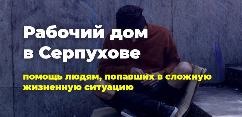 Рабочий дом в Серпухове. Помощь людям, попавшим в сложную жизненную ситуацию