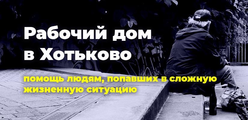Рабочий дом в Хотьково. Помощь людям, попавшим в сложную жизненную ситуацию