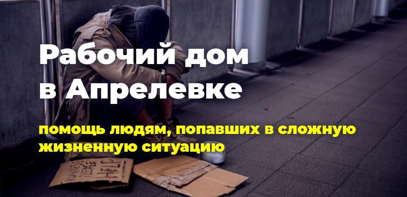 Рабочий дом в Апрелевке. Помощь людям, попавшим в сложную жизненную ситуацию